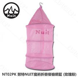 探險家露營帳篷㊣NT02PK 努特NUIT魔術折疊餐櫥網籃 (玫瑰粉) 餐具吊籃 餐廚網(可收納 附收納袋) 台灣製