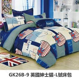 探險家露營帳篷㊣GK26B-9 英國紳士貓L號床包(255x200 cm)適夢遊仙境充氣睡墊 露營達人充氣床墊 歡樂時光充氣墊