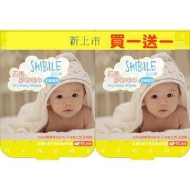 【紫貝殼】『SB07-5』詩比樂 SHIBILE  醫療級 乾濕兩用紗布巾 80入 買一送一【店面經營/可預約看貨】