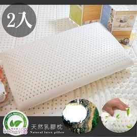~雙魚貓~(182930)~三浦太郎~深層釋壓透氣天然乳膠枕 2入~宅配~