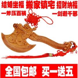 開光桃木斧子掛件搬家睚眥龍頭斧頭掛件家居飾品雕刻工藝大桃木劍鑰匙扣