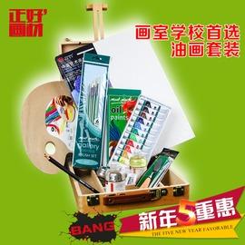 蒙瑪特 油畫工具初學套裝 油畫箱油畫布框12ml油畫顏料套裝