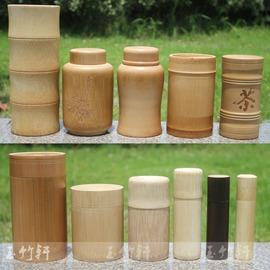 密封茶葉桶大號茶葉筒 便攜式竹筒香筒 竹制茶葉罐子小號旅行隨身普通12厘米