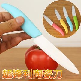 德國4寸陶瓷刀水果刀 刀具便攜非折疊 廚房 瓜果刀隨身小刀