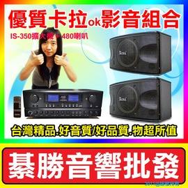 影音 超 IS~350 RS~480  各式卡拉OK喇叭 擴大機 無線麥克風 點歌機全面大