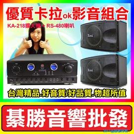 影音 超 KA~218 RS~480  各式卡拉OK喇叭 擴大機 無線麥克風 點歌機全面大