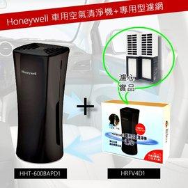美國 Honeywell車用空氣清淨機 HHT600BAPD1-黑+濾網 HRF-V4D1 (一盒4入)