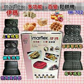 日本伊瑪 imarflex 5合1鬆餅機 IW-702 ◤鬆餅/雕魚燒/甜甜圈/三角飯糰/烤肉盤◢