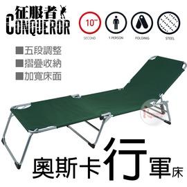 探險家戶外用品㊣NTB83 征服者CONQUEROR 奧斯卡五段折疊行軍床 單人摺疊床 褶疊床 躺椅 休閒床 看護床