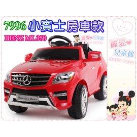 麗嬰兒童玩具館~小賓士BENZ ML350 房車款.遙控兒童電動車7996.充電式童車.外接mp3