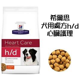 希爾思hill s 狗用處方飼料,HD心臟病護理配方^(H D^),1.5kg