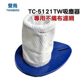 TWINBIRD 直立式吸塵器--專用不織布濾網 【TC-5121TW專用】