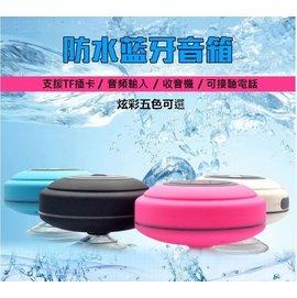防水藍芽喇叭音響 藍芽4.0 浴室防水 可接聽電話 炫彩燈光 支援FM收音機 支援大部分藍