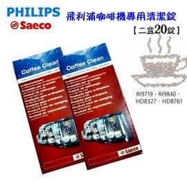 PHILIPS 飛利浦 咖啡機專用清潔錠(2盒20錠) (超值兩入組)