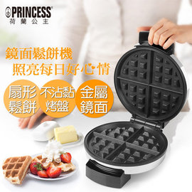 【快速到貨 贈實用料理刷】PRINCESS 荷蘭公主 時尚鏡面鬆餅機 132302