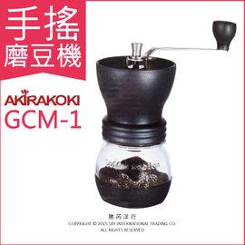 錐型陶瓷刀盤,研磨溫度低,減低氧化速度~Akira正晃行 GCM~1手搖磨豆機 防滑 密封