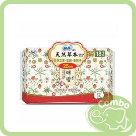 ~康寶婦嬰~蘇菲 天然草本漢方衛生棉25cm 18片