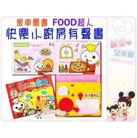 麗嬰兒童玩具館~辦家家酒模仿遊戲-風車圖書-FOOD超人-快樂小廚房有聲書.小廚師廚房遊戲組