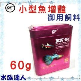 【水族達人】OF新加坡OCEAN FREE 傲深《MN-G1 專業小型魚 增豔 飼料 60g》仟湖秘方