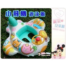 麗嬰兒童玩具館~台灣製年度新款-駕駛小飛機坐位游泳圈-夏日樂園Q版方向盤座船泳圈.