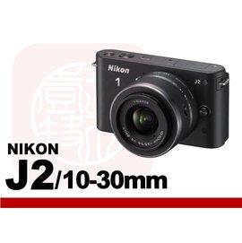 ~壹玖柒伍~展示品・Nikon 1 微單眼 J2  VR 10~30mm 單鏡組 黑色