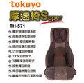 TOKUYO 摩速椅Super/TH571