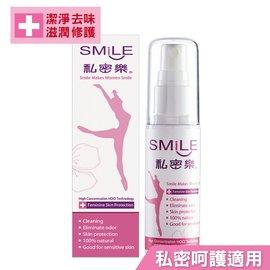 ~私密樂~女性親密肌膚清潔防護 遠離搔癢異味 Smile 給我女神般的自信 50ml