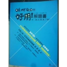 ~書寶 書T6╱進修考試_YEV~2012律司法~OH MY God^! ^!解題書_讀享