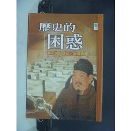 ~書寶 書T5╱歷史_HNS~歷史的困惑~解不開的謎結 治國者卷_範炯
