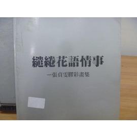 ~書寶 書T2╱藝術_PAT~繾綣花語情事_張貞雯膠彩畫集_2001年_ 600