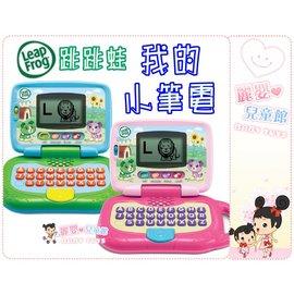 麗嬰兒童玩具館~美國LeapFrog 跳跳蛙-全英幼兒學習玩具-我的小筆電(綠/粉)