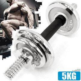 電鍍5公斤啞鈴組合(包膠握套)C113-305 可調式5KG啞鈴11磅.短槓心槓片槓鈴.重力舉重量訓練.運動健身器材.推薦哪裡買