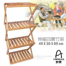 【台灣 Camping Ace】達人系列_升級版伸縮式四層竹板置物架(不鏽鋼螺絲+民族風提袋).帳蓬收納層架/居家戶外露營桌 非logos/_ARC-109-4A
