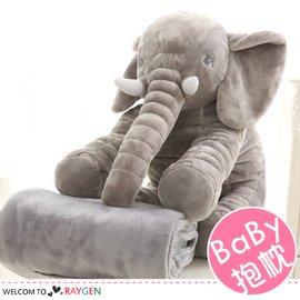 大象抱枕 兒童入睡娃娃 毛絨玩具 公仔 抱枕 安撫玩偶 附毯子 【HH婦幼館】