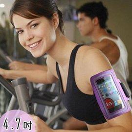戶外運動 跑步臂套 手機臂帶包 手機套 運動套 4.7吋【HH婦幼館】