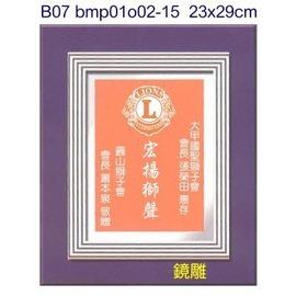 b07~bmp01o02_圓山獅子會~獎盃獎牌獎座 獎杯製作 水晶琉璃工坊 商家