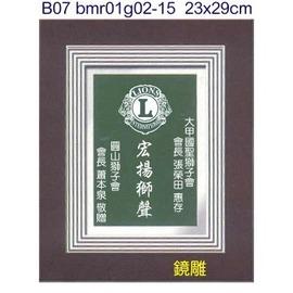 b07~bmr01g02_圓山獅子會~獎盃獎牌獎座 獎杯製作 水晶琉璃工坊 商家