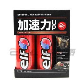 ~愛油購機油 On~line~ELF 加速力 up  2入裝  汽油精 汽油添加劑 E11