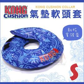 ~大象樂園~KONG~CUSHION COLLAR~氣墊軟頭套~S~ 599 拿破崙
