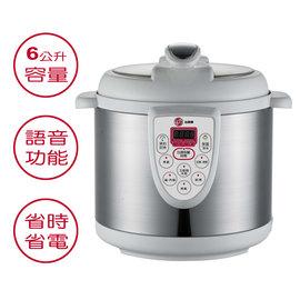 台熱牌6公升微電腦電子語音壓力鍋 SS-6200 =按鍵語音功能設計=
