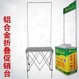5Cgo ~ 七天交貨~ 88363742369 鋁合金拉網 台展示架 車超市便攜廣告招生