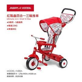 【現貨】【店面/電話購買再享95折】『CGA41-30』美國【Radio Flyer】紅瓢蟲四合一三輪推車#488A型