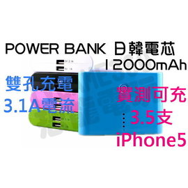 POWER BANK 行動電源 電芯 12000mAh 可充3.5支iPhone5~台中恐