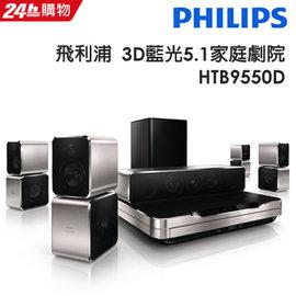 福利品PHILIPS 飞利浦 3D蓝光5.1家庭剧院 HTB9550D