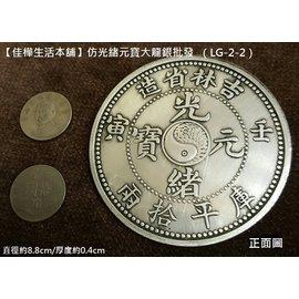 ~佳樺 本舖~仿光緒元寶大龍銀 (LG~2~2)非磁性可吹響仿古幣錢幣 古代大洋龍洋銀幣銀
