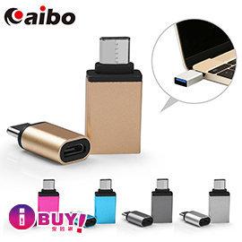 ~Dome多米資訊廣場~aibo USB 3.1 Type~C 轉接頭組^(USB 3.0