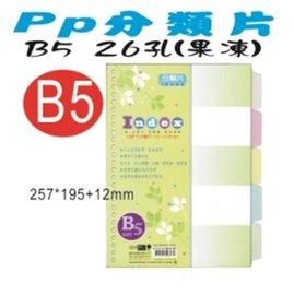 B5 恆久26孔5段隔頁片~ 果凍 分段卡.分類片.分類紙 索引片x4包