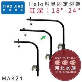 ^~河北水族^~ TIAO JIAO 跳石~ HALO 燈具支架 MAK24 ~ 缸深18