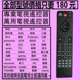 萬用電視搖控器 For HEARN 禾聯