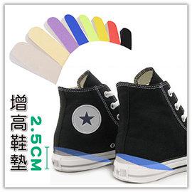 【Q禮品】A2956 2.5cm海綿增高鞋墊/內增高/2.5公分/彩色 馬卡龍/隱形鞋墊/後腳跟墊/可搭帆布鞋 靴子